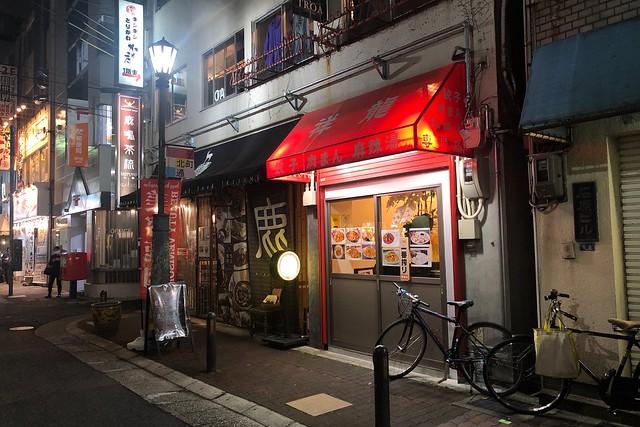 いい店見つけた「祥龍」(神戸・元町)