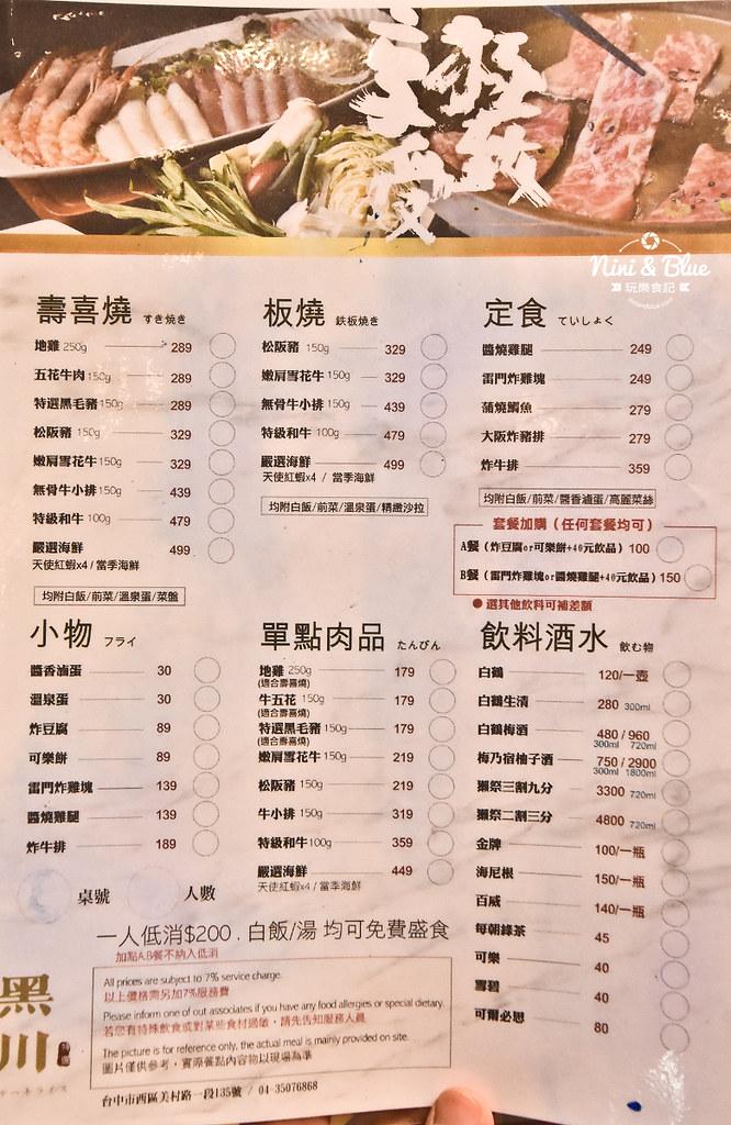 黑川 台中壽喜燒 板燒 定食 勤美草悟道美村路美食08