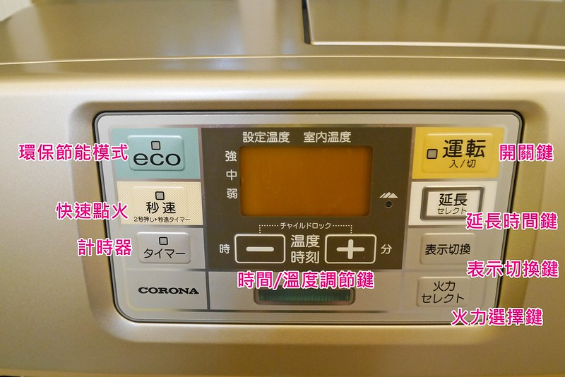 日本CORONA自動溫控煤油暖氣機BD-ST3616BY,瞬熱暖房快!安全!省電!(附贈電動加油槍)