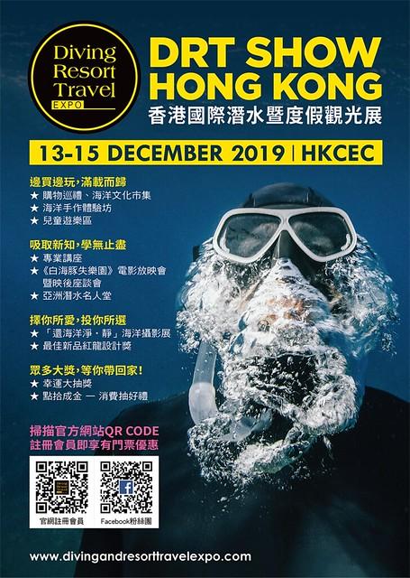 [活動推薦] 亞洲最大潛水展 – DRT SHOW(香港站) (2019年12月13 -15日)