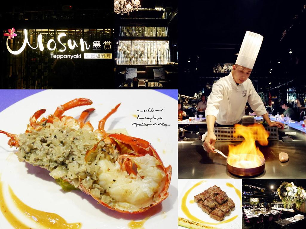 台北東區情人節約會餐廳推薦墨賞鐵板燒好吃高級海鮮牛排