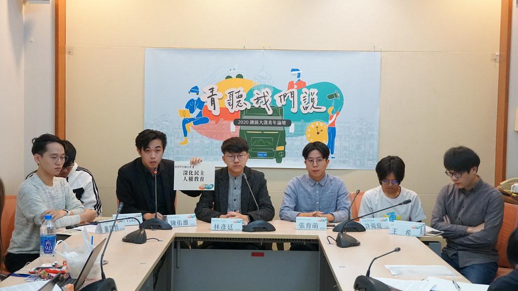 02_總統大選青年論壇