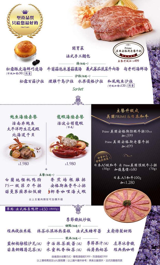 台北東區Mosun墨賞新鐵板料理餐廳菜單價位訂位menu (3)