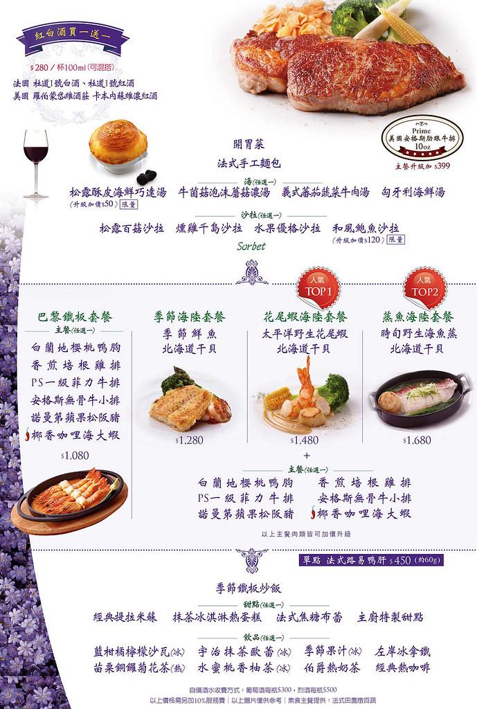 台北東區Mosun墨賞新鐵板料理餐廳菜單價位訂位menu (2)