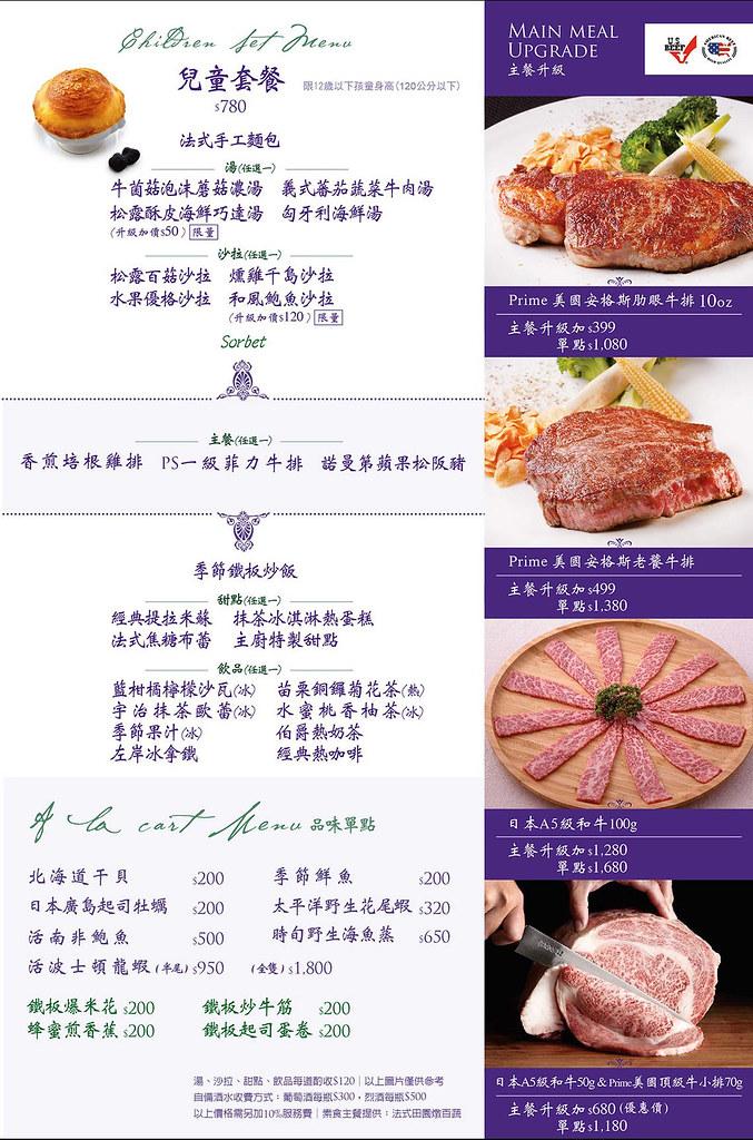 台北東區Mosun墨賞新鐵板料理餐廳菜單價位訂位menu (1)