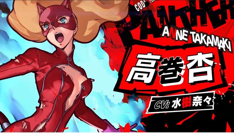 Persona 5 Scrambble - Ann ko'krak