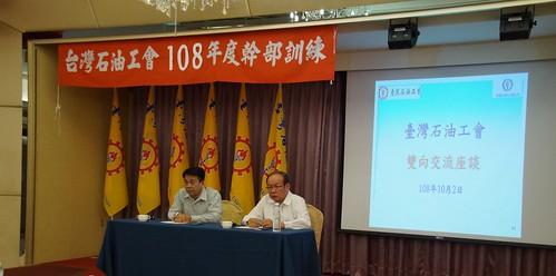 圖01.108年幹部訓練,陳理事長、福利會莊主委與會員展開雙向對談