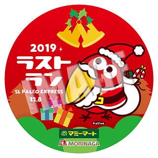 【SLイベント情報】12/8(日)「SL2019ラストラン~マミーマート×森永製菓~」☆プレゼント盛りだくさん!