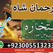 Manpasnd shadi ka wazifa Amil Baba Rahmaan Shah Whatsapp us on +923005513233