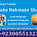 karobari bandish ka tor alam baba ji Rahmaan Shah Whatsapp us on +923005513233