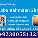 karobari bandish ka tor alam baba ji Rahmaan Shah Whatsapp us on +923005513233