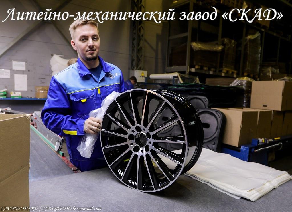 Литейно-механический завод «СКАД»