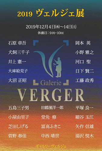 2019ヴェルジェ展_写真面(アウトライン)