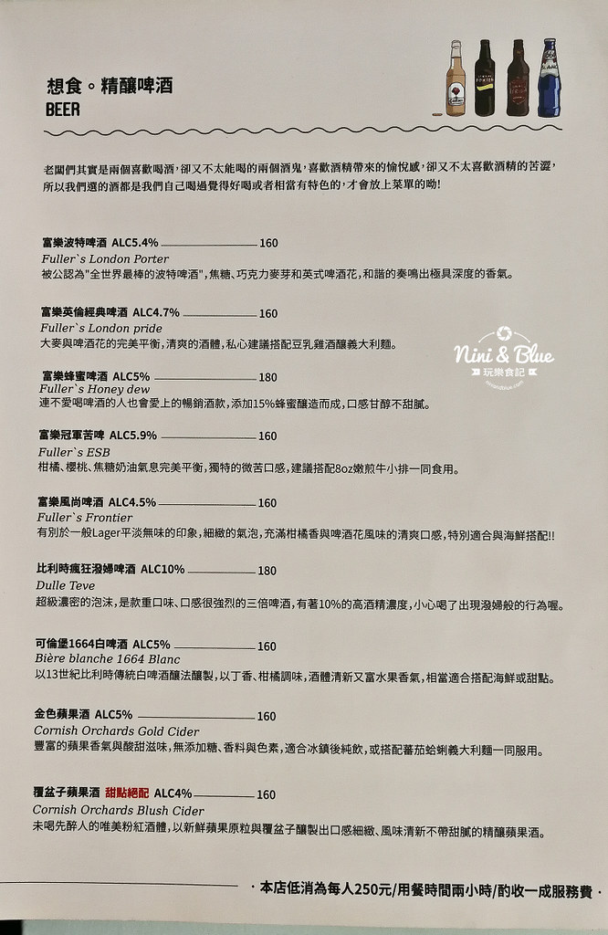 TF想食廚房 菜單 價位 menu 台中SOGO 04