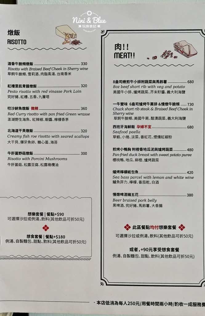 TF想食廚房 菜單 價位 menu 台中SOGO 02