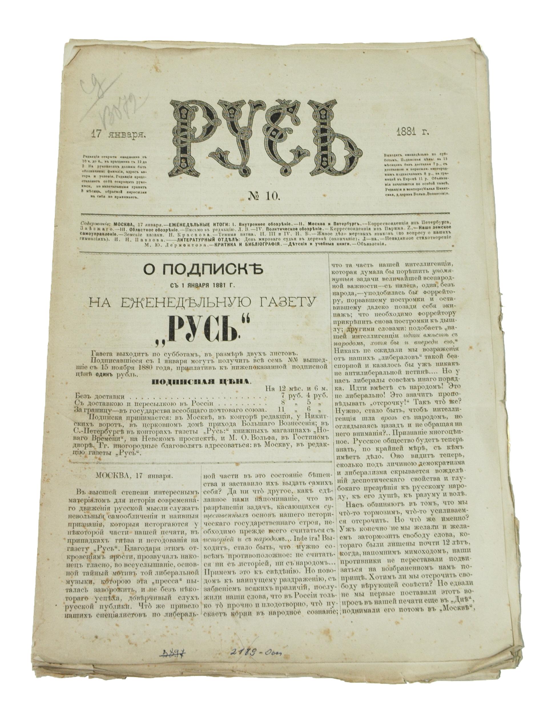 ЛОК-6566 ТАРХАНЫ КП-12667  Газета Русь. № 10. (17 января)_1