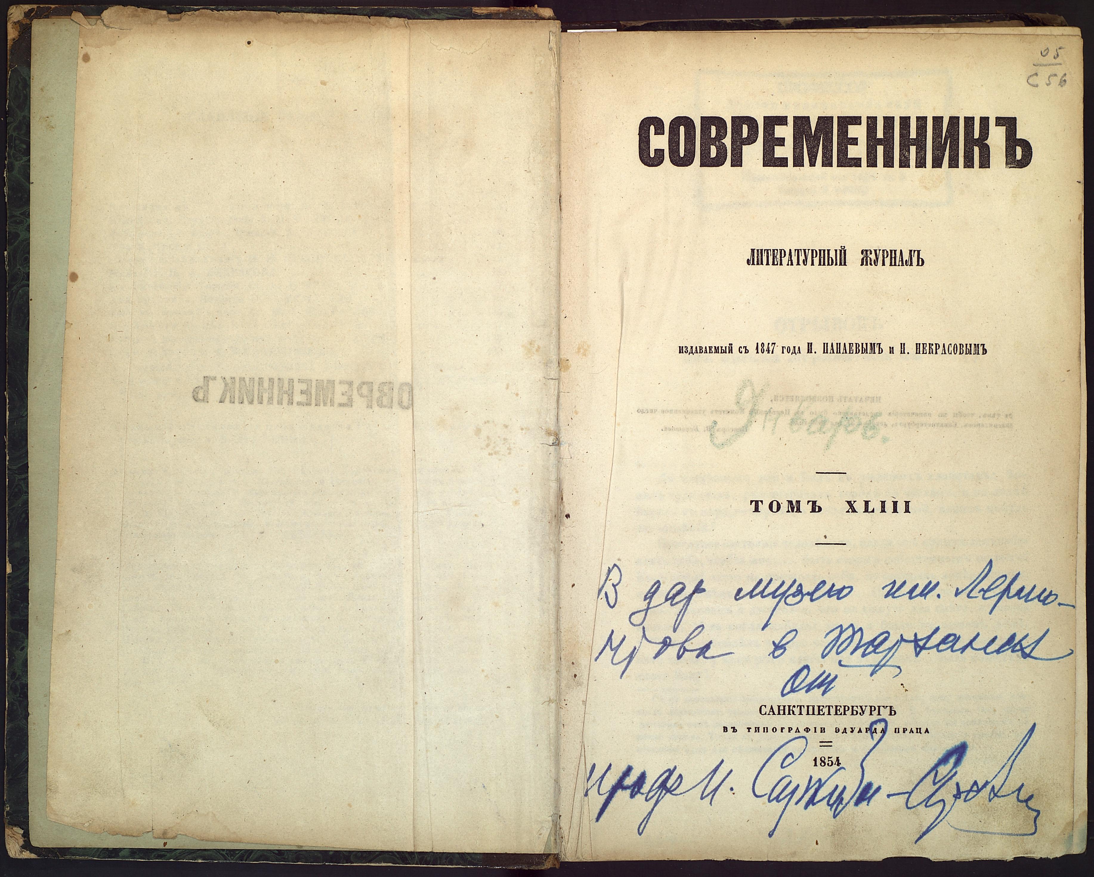 ЛОК-6616 ТАРХАНЫ КП-12873  Журнал Современник. Т.43._2