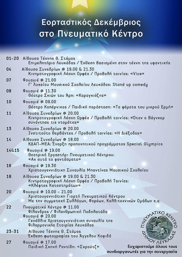 ΠΡΟΓΡΑΜΜΑ ΧΡ. ΕΚΔΗΛΩΣΕΩΝ 2019 ΠΚΛ neo