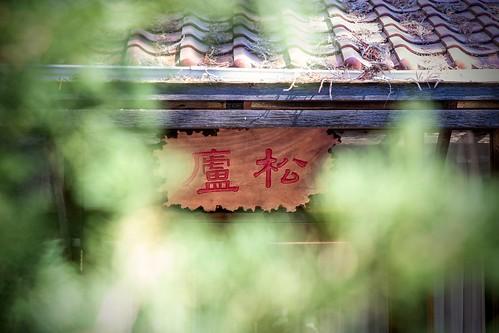 台中/福壽山農場