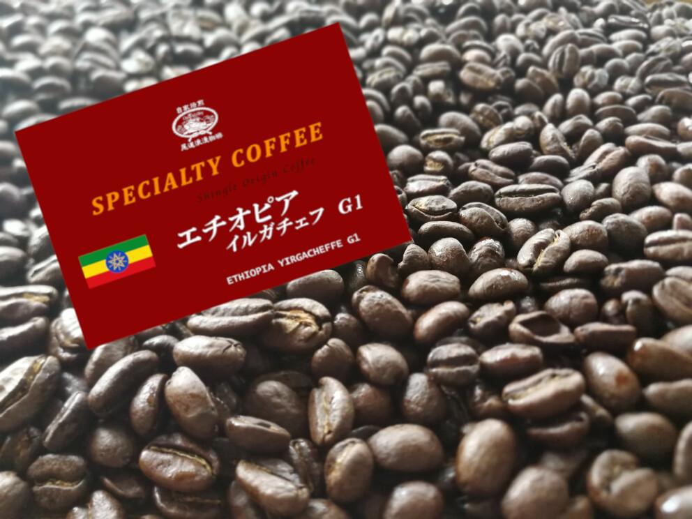 エチオピア モカ イルガチャフG1 200g