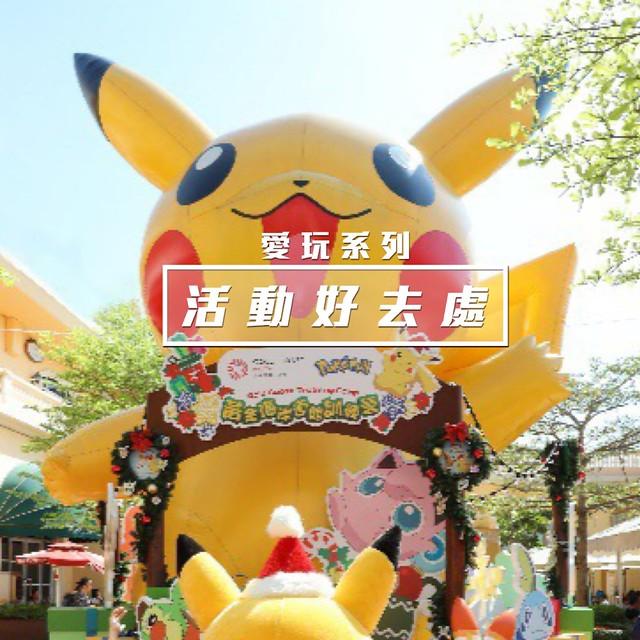 [聖誕好去處] 屯門黃金海岸 X Pokémon 打卡住宿好去處