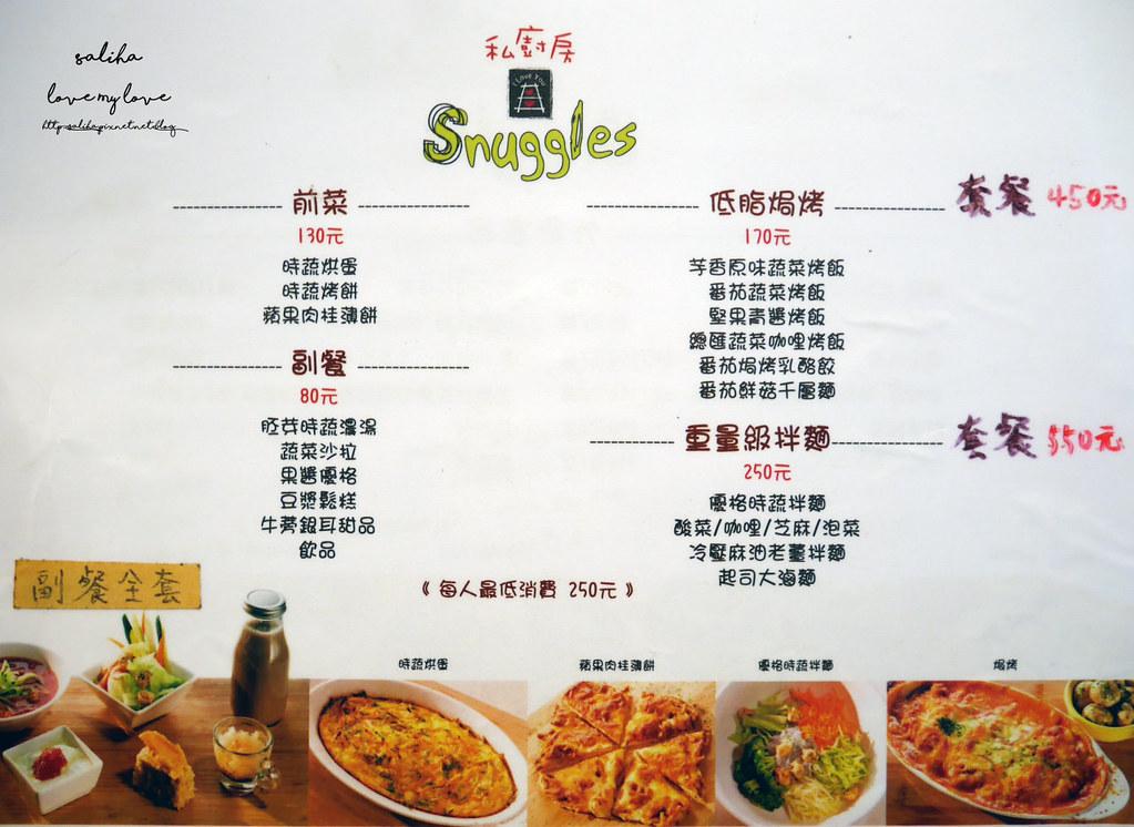 台北天母私廚房Snuggles Kitchen菜單價位訂位menu低消 (1)