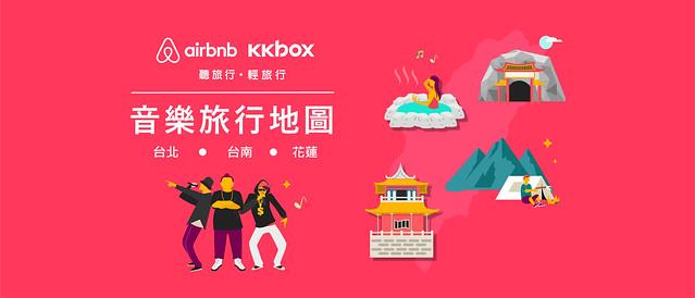 [旅行+] Airbnb x KKBOX 台灣音樂旅行地圖 (精選歌單)