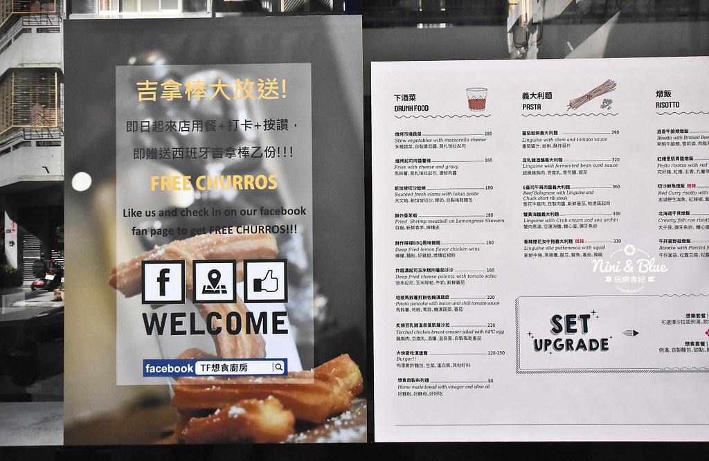 TF想食廚房 舒芙蕾 菜單價格03