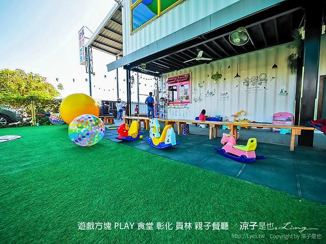 遊戲方塊 play 食堂 彰化 員林 親子餐廳