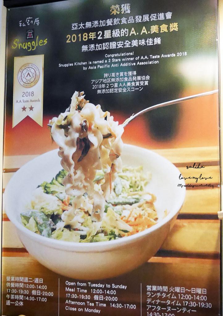 台北天母私廚房Snuggles Kitchen好吃蔬食素食餐廳推薦 (2)
