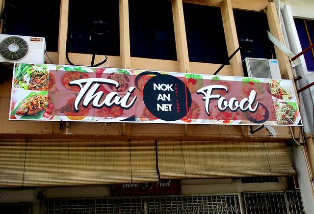 Nok An Net Thai Food, Miri