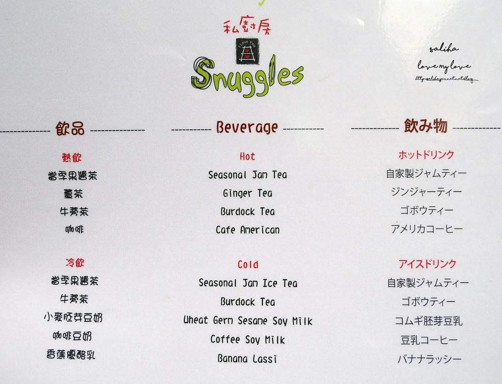 台北天母私廚房Snuggles Kitchen菜單價位訂位menu低消 (2)