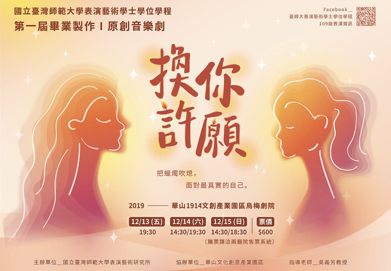 《換你許願》將於12月13、14、15日在華山烏梅劇場演出。圖/謝芳茵提供