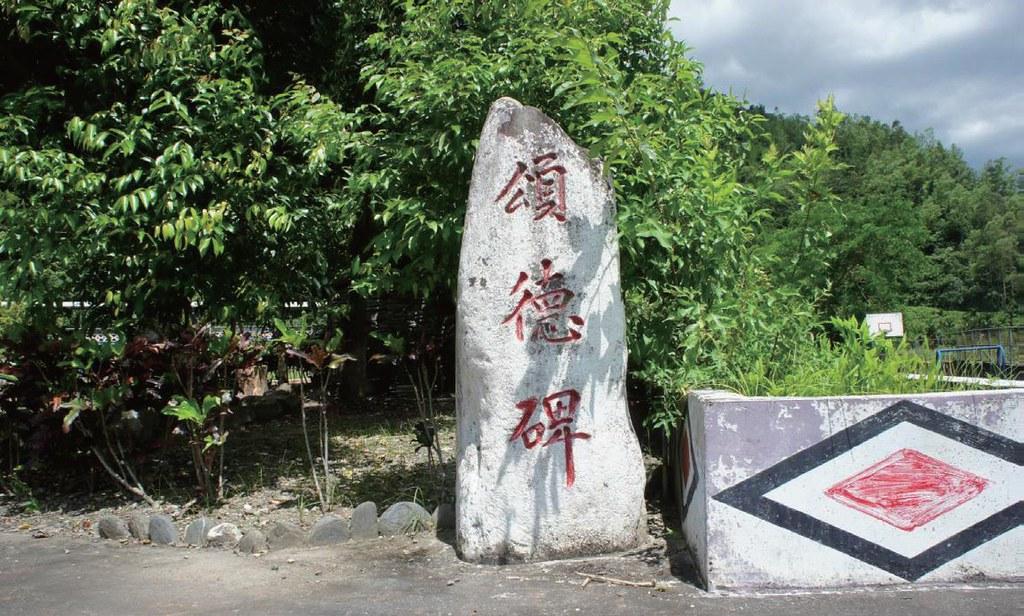 卓溪鄉太平村建村頌德碑,隱藏的是布農族人集團移住的悲情。圖片提供:健行文化