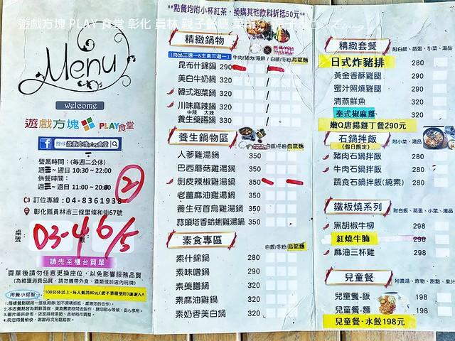 遊戲方塊 play 食堂 彰化 員林 親子餐廳 菜單