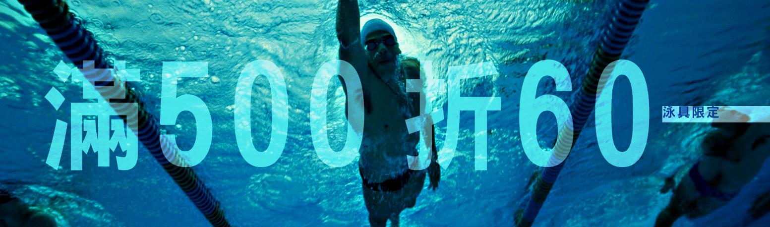 泳具限定:滿500折60