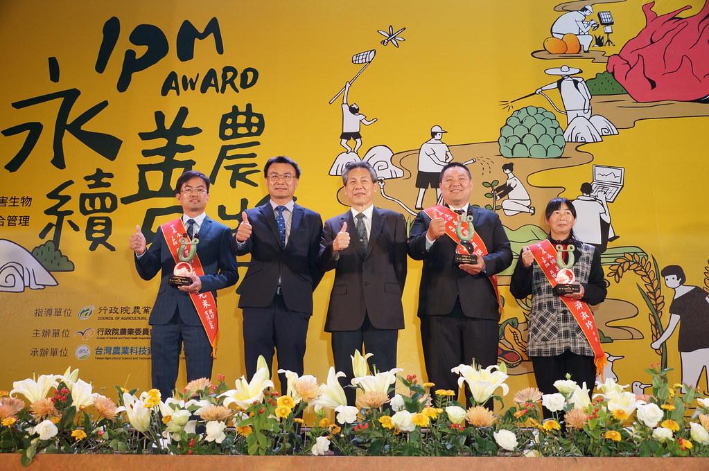 農委會推動農藥減半,今天頒發第一屆永續善農獎。圖片來源:農委會。