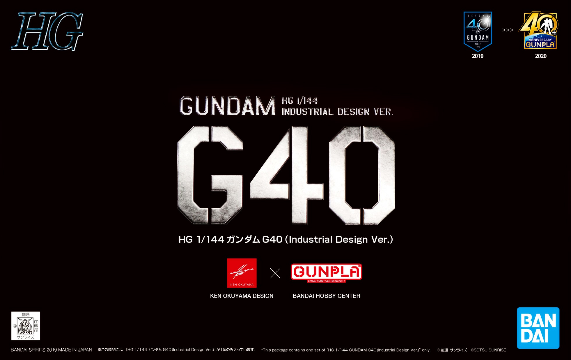 Box Art Extravaganza: HG Gundam G40 [Industrial Design]