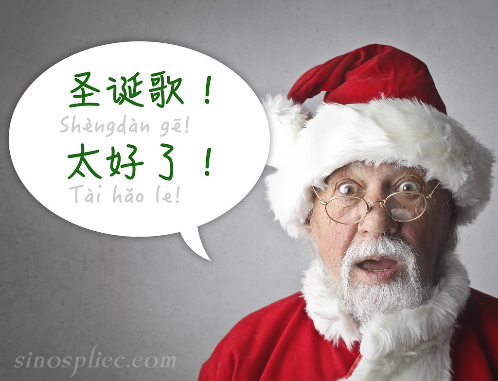 Chinese Christmas Songs with Santa