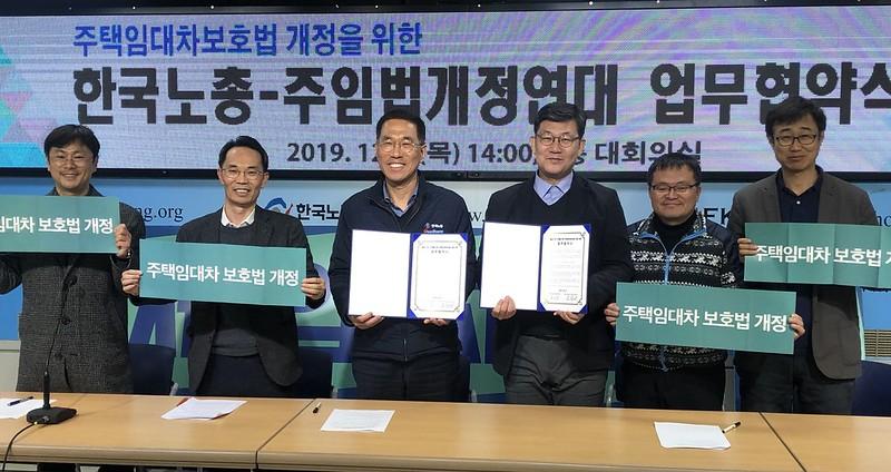 20191205_주임법개정업무협약식 (2)