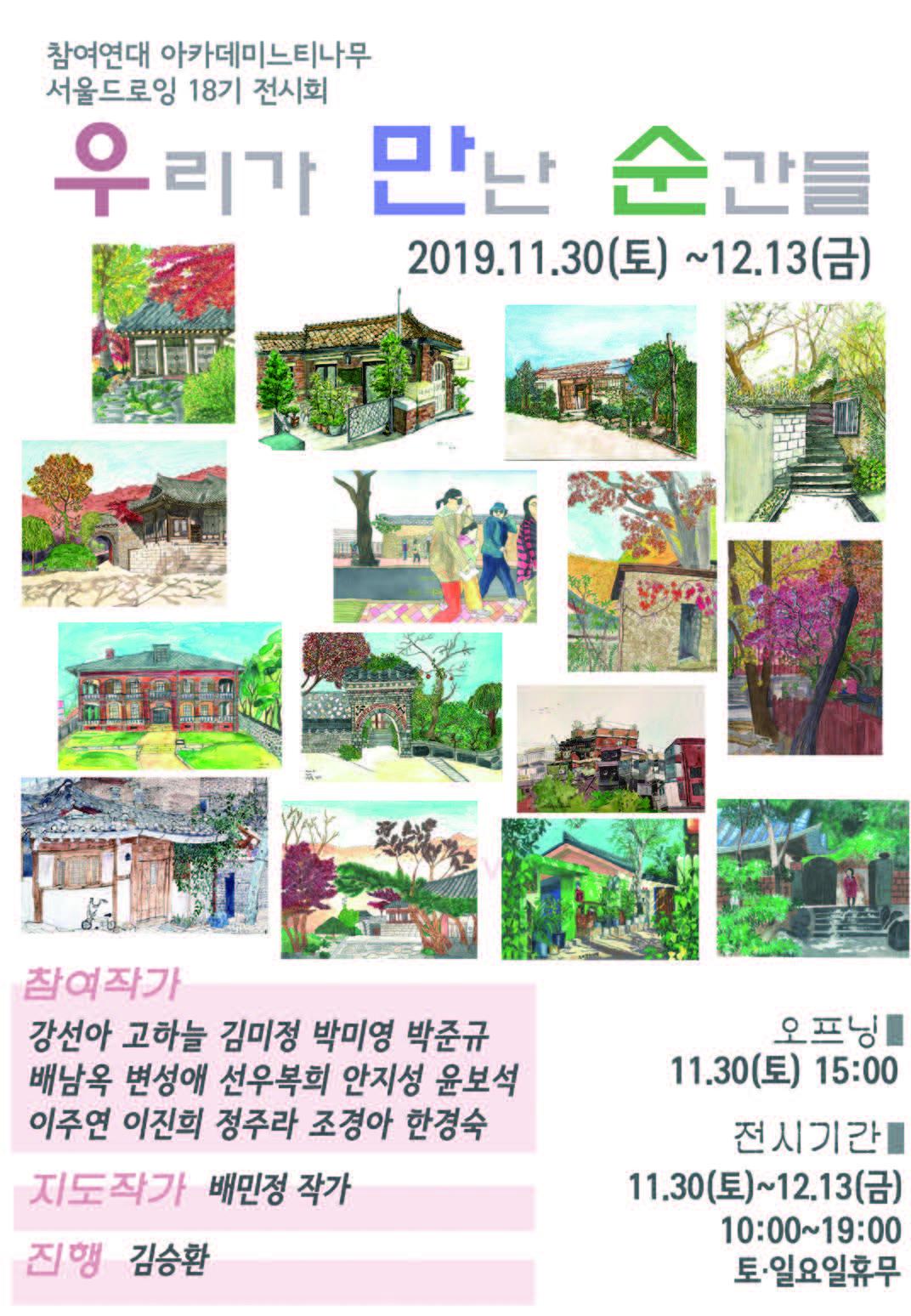 20191130_서울드로잉18기전시회