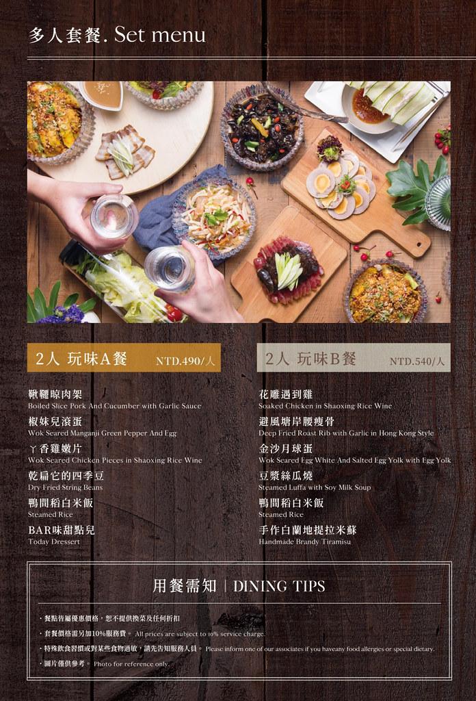 台北東區飯BAR MINI菜單價位訂位menu餐點推薦優惠 (2)