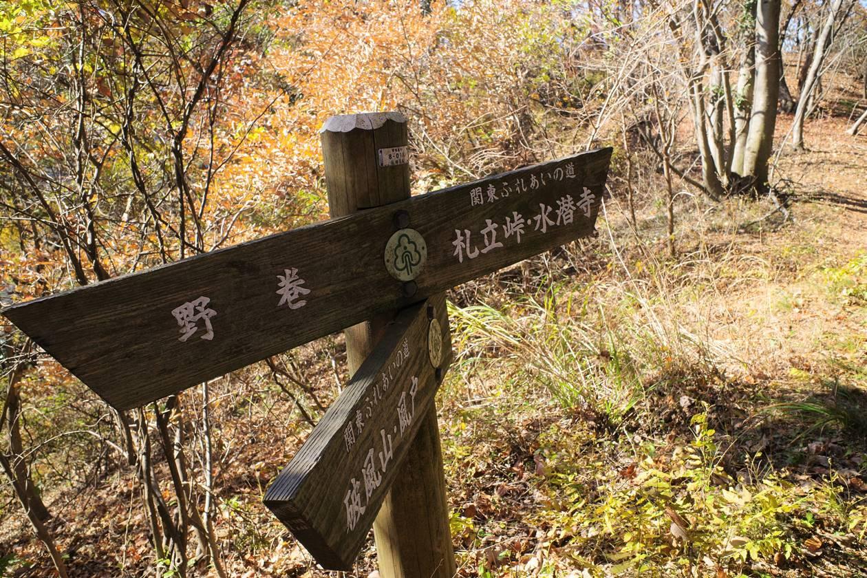 破風山分岐点の標識