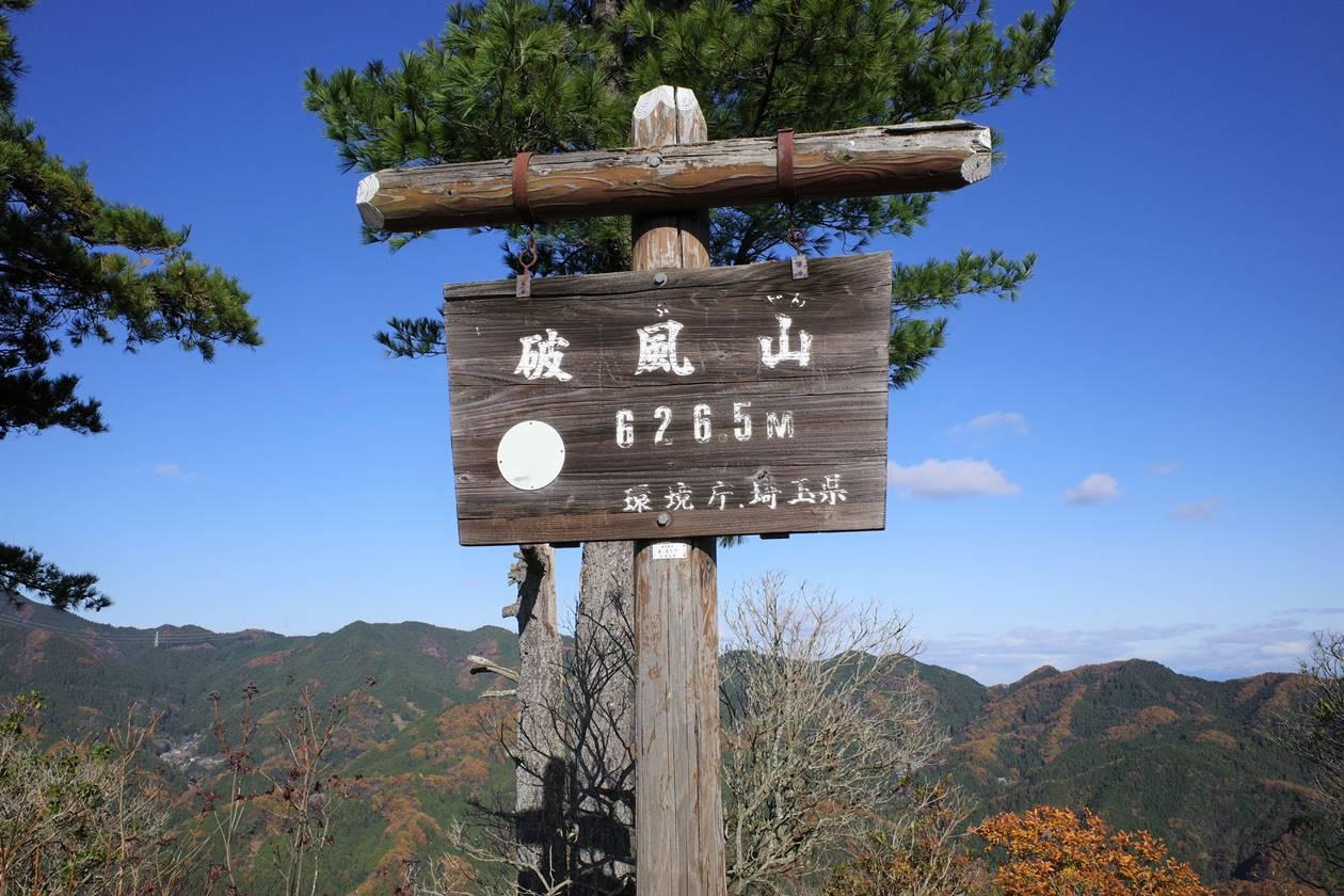 破風山の山頂標識