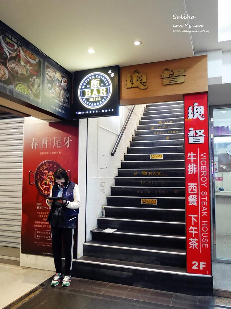 台北東區飯BAR MINI菜單價位訂位menu餐點推薦優惠 (1)