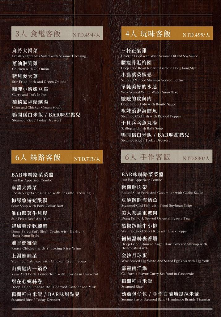 台北東區飯BAR MINI菜單價位訂位menu餐點推薦優惠 (3)