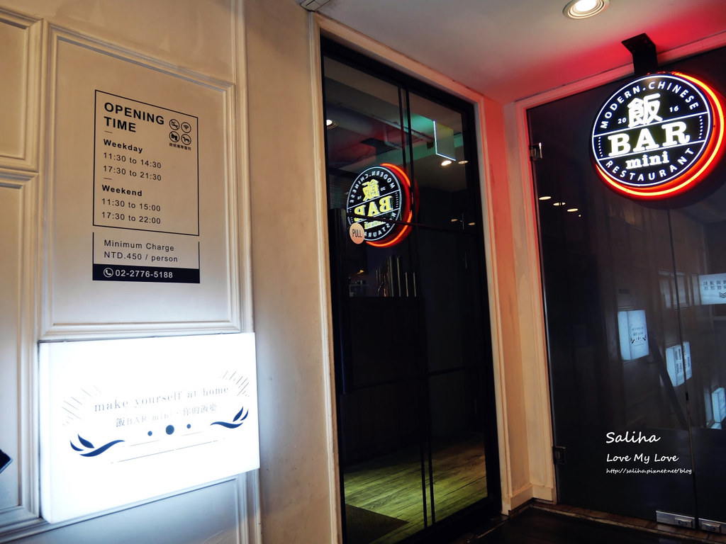 台北東區忠孝復興站附近餐廳推薦飯BAR MINI時尚中菜包廂聚餐美食 (2)
