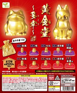 充滿奢華氣息的開運吉祥物!YELL「黄金堂〜多幸」24K鍍金轉蛋 全十款