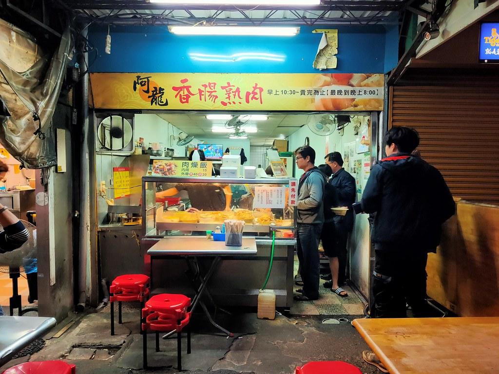 阿龍香腸熟肉 (2)