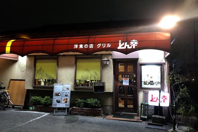 とん幸(大阪・久宝寺)